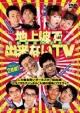 地上波では出来ないTV(2枚組DVDスペシャル)