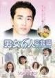 男女6人恋物語DVD-boxセット