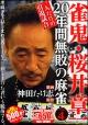 雀鬼・桜井章一 20年間無敗の麻雀 一人だけの引退試合 (4)