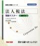 法人税法理論マスター暗記CD 平成18年