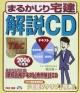 まるかじり宅建解説 2006