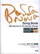 ポルトガル語で歌う ボサノヴァ名曲集 スタンダード&クリスマスソング・エディション CD付 ふりがな入り歌詞付き/カラオケCD付き