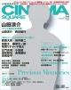CINEMA SQUARE 山田涼介『ナミヤ雑貨店の奇蹟』 (94)