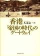香港「帝国の時代」のゲートウェイ