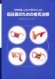 臨床医のための歯周治療 プログレッシブテクニック