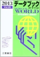 データブック オブ・ザ・ワールド 2013 世界各国要覧と最新統計(25)