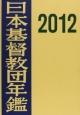 日本基督教団年鑑 2012 (63)