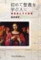 初めて聖書を学ぶ人に 福音書とその真理