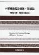 木質構造設計規準・同解説 許容応力度・許容耐力設計法
