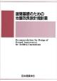 建築基礎のための地盤改良設計指針案 2006制定