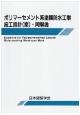 ポリマーセメント系塗膜防水工事施工指針(案)・同解説 2006制定