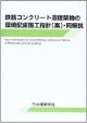 鉄筋コンクリート造建築物の環境配慮施工指針(案)・同解説