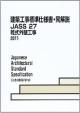 建築工事標準仕様書・同解説 乾式外壁工事 JASS27 2011