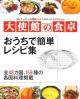 大使館の食卓 おうちで簡単レシピ集 全48カ国、159種の各国料理掲載 BSフジの人気番組●A Table of Emba