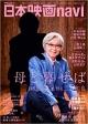 日本映画navi 母と暮らせば 山田洋次監督&二宮和也 撮影現場から発信する密着リポート&インタビュー(60)