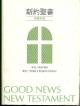 新約聖書 NITEV234DI 和英対照 和文/新共同訳 英文/Today′s E