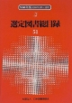 選定図書総目録 2000年版(1999年1月~12月) (51)