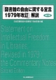 「図書館の自由に関する宣言1979年改訂」解説