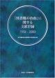 「図書館の自由」に関する文献目録 1950-2000