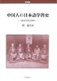 中国人の日本語学習史 清末の東文学堂