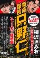 特命係長只野仁ファイナル ストーカー疑惑編