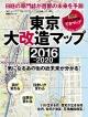東京大改造マップ 2016-2020 日経の専門誌が首都の未来を予測