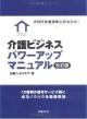 介護ビジネスパワーアップマニュアル<改訂版> 10種類の居宅サービス別に成功ノウハウを徹底解説