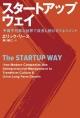 スタートアップ・ウェイ 成長し続けるために先進企業が駆使するマネジメント