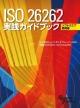 ISO 26262 実践ガイドブック ソフトウェア開発編