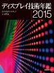 ディスプレイ技術年鑑 2015 どこでもディスプレイ入力革命