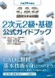 CAD利用技術者試験 2次元2級・基礎 公式ガイドブック 平成29年