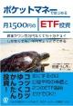 ポケットマネーではじめる月1500円のETF投資