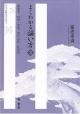 よくわかる謡い方 菊慈童・田村・東北・富士太鼓・紅葉狩 (3)