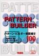 パターン・ビルダー英語構文100
