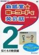 新感覚・キーワードで英会話 似たもの動詞編 (2)