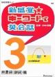 新感覚・キーワードで英会話 前置詞(副詞)編 (3)