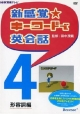 新感覚・キーワードで英会話 形容詞編 (4)