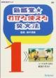 NHK教育テレビ 新感覚★わかる使える英文法 (1)