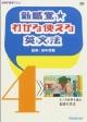 NHK教育テレビ 新感覚★わかる使える英文法 (4)