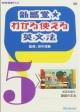 NHK教育テレビ 新感覚★わかる使える英文法 (5)