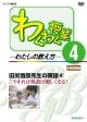 わくわく授業 わたしの教え方 田尻悟郎先生の英語4 (4)