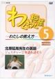 わくわく授業 わたしの教え方 北原延晃先生の英語 (5)