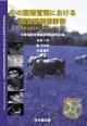 牛の繁殖管理における 超音波画像診断 動画と静止画によるトレーニング