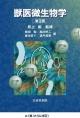獣医微生物学<第3版>