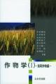 作物学 食用作物編 (1)