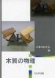 木質の物理