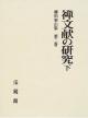 禅文献の研究(下) 柳田聖山集3