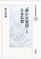 「遊心安楽道」と日本仏教