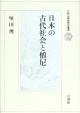 日本の古代社会と僧尼