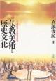 仏教美術と歴史文化 真鍋俊照博士還暦記念論集